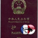 Виза в Россию для граждан Китая